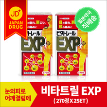 Vitatril EXP 【540 tablets / 270 tablets x2】 Shoulder pain in the eyes and back pain / Arinamin EX plus the same ingredients!