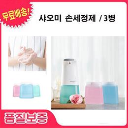 小吉自动感应泡沫洗手机 洗手液