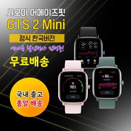 华米Amazfit GTS 2 mini