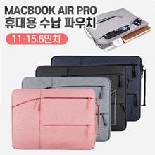 [Shanghai Express]Macbook Air Pro 휴대용 수납 파우치 / 11-15.6인치/다양한색상/무료배송