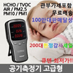 ★/황사미세먼지측정기/★ 칼더 공기질측정기 / PM2.5 포름알데히드 측정 / LED 스크린