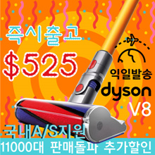 ★ Instant delivery ★ 300 pieces are complete ★ Dyson v8 Absolute. AS Support. Includes US delivery tax + postage (no additional charge). Dyson v8 absolute