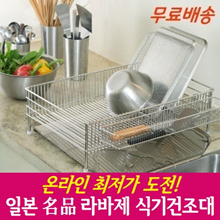 Best Item!! La vase luxury kitchen drying rack / Recommended for newly-married couples!