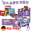 [MILKA]밀카 초콜릿/독일밀카초콜릿/독일직발송/독일 국내 인기 초콜릿