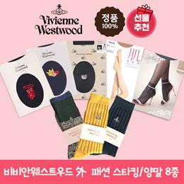 ▶한정수량특가◀ 비비안웨스트우드 外 패션 스타킹 / 양말 8종