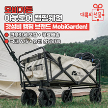 Mobi Garden MobiGarden Multipurpose Carrier Outdoor Folding Camping Wagon NX20671010 / Camping Essentials / Ample capacity of 100L