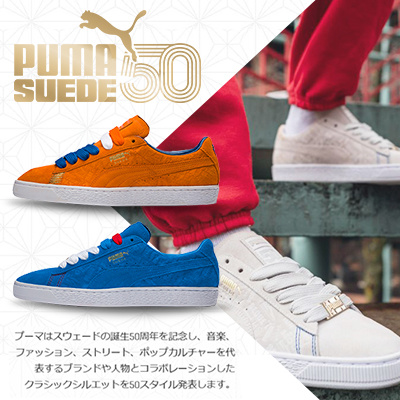 PUMA  50th ANNIVERSARY BREAKDANCE CITIES SERIES 06c72a795