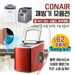 CONAIR 가정용 미니 제빙기/제빙기/ 빠른 제빙속도 / 초밀도 파워제빙 / 작은 소음 설계 /신형 자동세척기능 탑재! 관세포함/무료배송