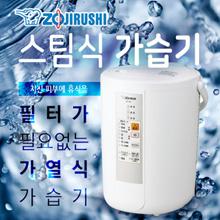ZOJIRUSHI steam humidifier / heating humidifier (EE-RM35 EE-RM50)