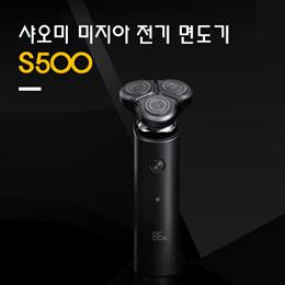 샤오미 미지아(Mijia) 전기 면도기 S500
