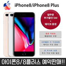 IPhone 8 / iPhone 8 Plus / Hong Kong Direct Shipping / VAT included Price / Lowest Price! / Silent camera