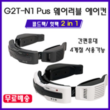 G2T Moai N1 Plus Portable 2 in 1 Electric Scarf Warming and Cooling Air Conditioner Body Temperature