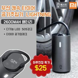 샤오미 차량용 에어펌프 공기주입기 Lightning/ 타이어 공기압체크 /480g초경량 /2600mAh 배터리