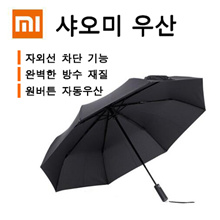 [XIAOMI] Xiaomi umbrella / sun protection / light blue combined light / one-button automatic umbrella