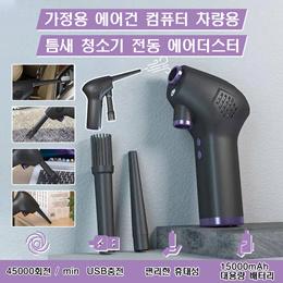 가정용 에어건 컴퓨터 차량용 틈새 청소기 전동 에어더스터 / 6000/15000mAh / USB충전 / 무료배송