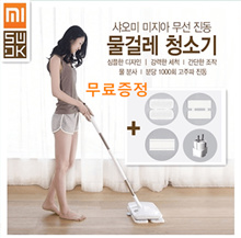 Xiaomi Mulberry cleaner / wireless vibration motorized mop / 50 minutes can be used once charged