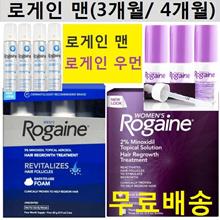 Rogain minoxidil man 5% 3 months / 4 months