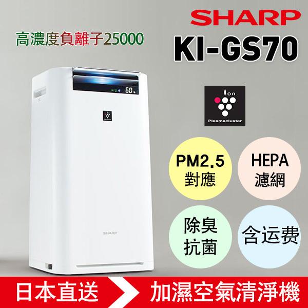 [日本直郵免運]日本夏普SHARP]  (KI-GS-70 / KC-F70-W) 6~7坪 加濕空氣清淨機 除菌離子濃度7000 抗菌 過敏 塵蹣