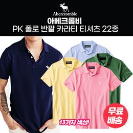 아베크롬비 PK 폴로 반팔 카라티 티셔츠 22종