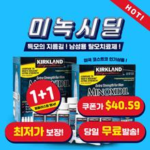Costco Kirkland Minoxidil / Treatment for hair loss for men