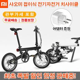 샤오미 접이식 전기자전거 치사이클 / 돼지코 무료증정 관부가세 포함 무료배송  / TMM토크감지센서 / 4가지 운행모드 / Qicycle