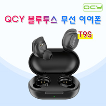 QCY-T9S Bluetooth 5.0 TWS earphone / QCY-T9S / Exclusive APP interlocking / Up to 20 hours of use / IPX4 waterproof rating / Free shipping