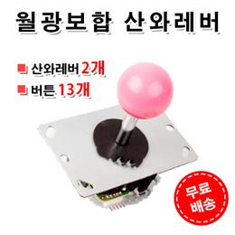 월광보합 산와레버 / 무료 배송 /  레버 2개 +버튼 13개