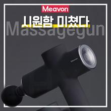 [쿠폰 적용 후 $56] 샤오미 Meavon 마사지건 3세대 - 시원함 미쳤다!