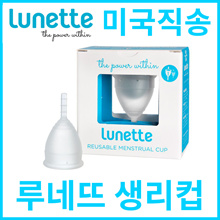 Lunette Sanitary Cup / Medical grade Advanced Silicone Physiotherapy Cup / Silicon Physiological Cup without sanitary napkin / Made in Finland US FDA approval