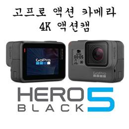 [GoPro] 고프로 히어로5 블랙 액션 카메라 4K 화질 / GoPro Hero5 / 무료배송 / 관부가세포함 / 초특가진행중