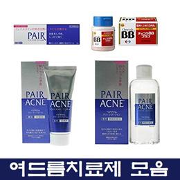 [페어아크네] PAIR ACNE 여드름크림 / 크림폼 80g / 클린로션160ml / 쇼콜라 BB플러스 / 여드름치료 / 피부염