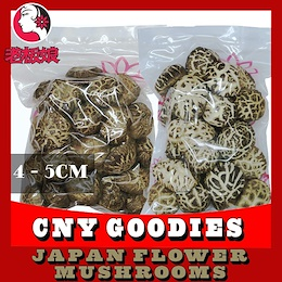 Thick Japan Flower Mushrooms (4-5cm) High Quality ! BESTSELLER!