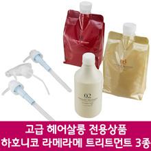 [Luxury Hair Care] Hahoniko The Ramerame Treatment Set of 3 [with a dedicated pump] / Hahoniko / Shampoo Rinse NO.1 1000ml / NO.2 500ml / NO.3 1000ml