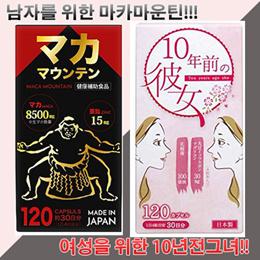 남성과  여성을 위한 피로회복제! 마카마운틴 120정 / 10년전그녀 120정 / 세트가 아닙니다.