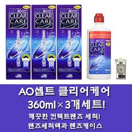 AO셉트 클리어케어 360ml×3개세트! 컨택트렌트 세척액! 렌즈세척액과 렌즈케이스 포함! 6시간 렌즈를 넣어두는 것만으로 깨끗히 소독 중화! 오염된 렌즈를 말끔하게!