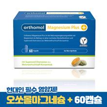 Orthomol Magnesium Plus 60 St