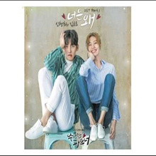 Music Suspicious Partner OST 2017 Korean SBS TV Drama Monsta X,Nell,SeenRoo
