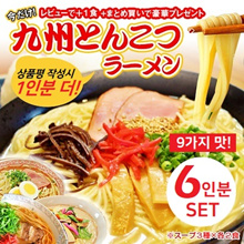 ◆ Authentic Kurume Ramen choice set series! You can choose from 9 kinds of Kyushu Tonkotsu Ramen! (Total 6 servings) Please choose 3 soup of your choice! ★ In a further review, a meal present!