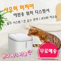 Cat, dog, dog, pet water dispenser