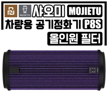 Mojietu car air purifier full-effect filter element