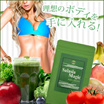 ☆Salasia Magic - Aojiru Enzyme ※Deliver from japan directly within 5 working day! Very famous Japanese diet Drink!Made in Japan