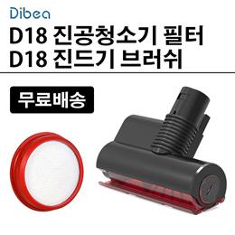 地贝无线吸尘器D18配件/地贝无线吸尘器D18电动除螨刷头/地贝无线吸尘器D18 高精过滤棉