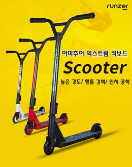 Scooter极限滑板车踏板车成人青少年两轮代步车