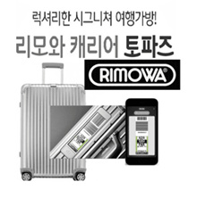 ★ App Coupon $ 60 Extra Discount ★ Rimowa Carrier Topaz Multi Wheel 52,53,56,63,70,73,77 / VAT included / Direct to Germany