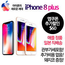 *** Book Sale *** iPhone 8 Plus / Japan Post Shipping / VAT included Price / Lowest Price! / Free shipping / apply app coupon, you get $ 60 discount
