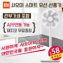 Meter home DC inverter floor fan