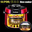 【SUPOR/苏泊尔 Rice Cooker】electric pressure cooker double gallbladder 5L rice cooker high pressure intelligence/Cook / steam / cook / stew / stew / appointment / timing/one year warranty