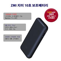 샤오미 즈미 보조베터리 / Xiaomi ZMI 20000mAh 보조배터리 / 타입A 듀얼포트 / 타입C / 고속충전 / 노트북충전