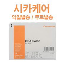 cica-care gel sheet