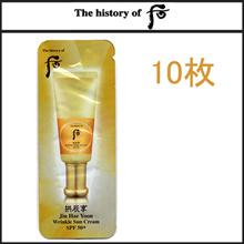 The history of Whoo Gongjinhyang Wrinkle Sun (sample) SPF50+,PA++++  1ml x 30pcs